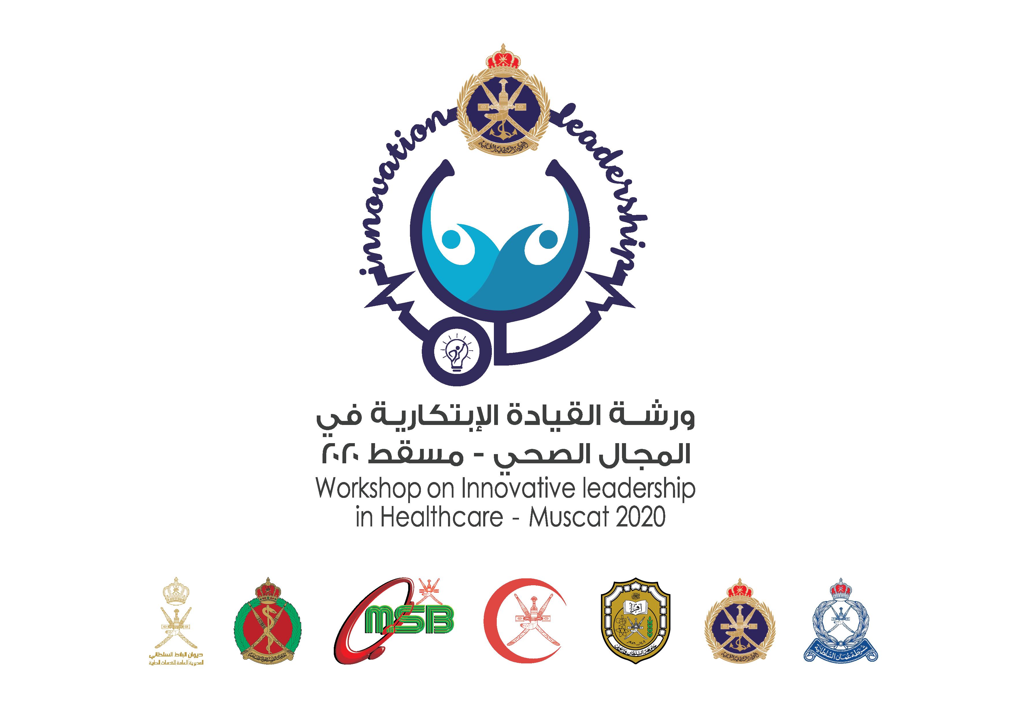 """البحرية السلطانية تنظم """"ورشة القيادة الابتكارية"""" في المجال الصحي"""