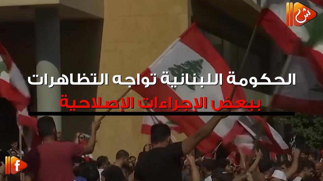 فيديو جراف.. كيف تنتهي تظاهرات لبنان؟