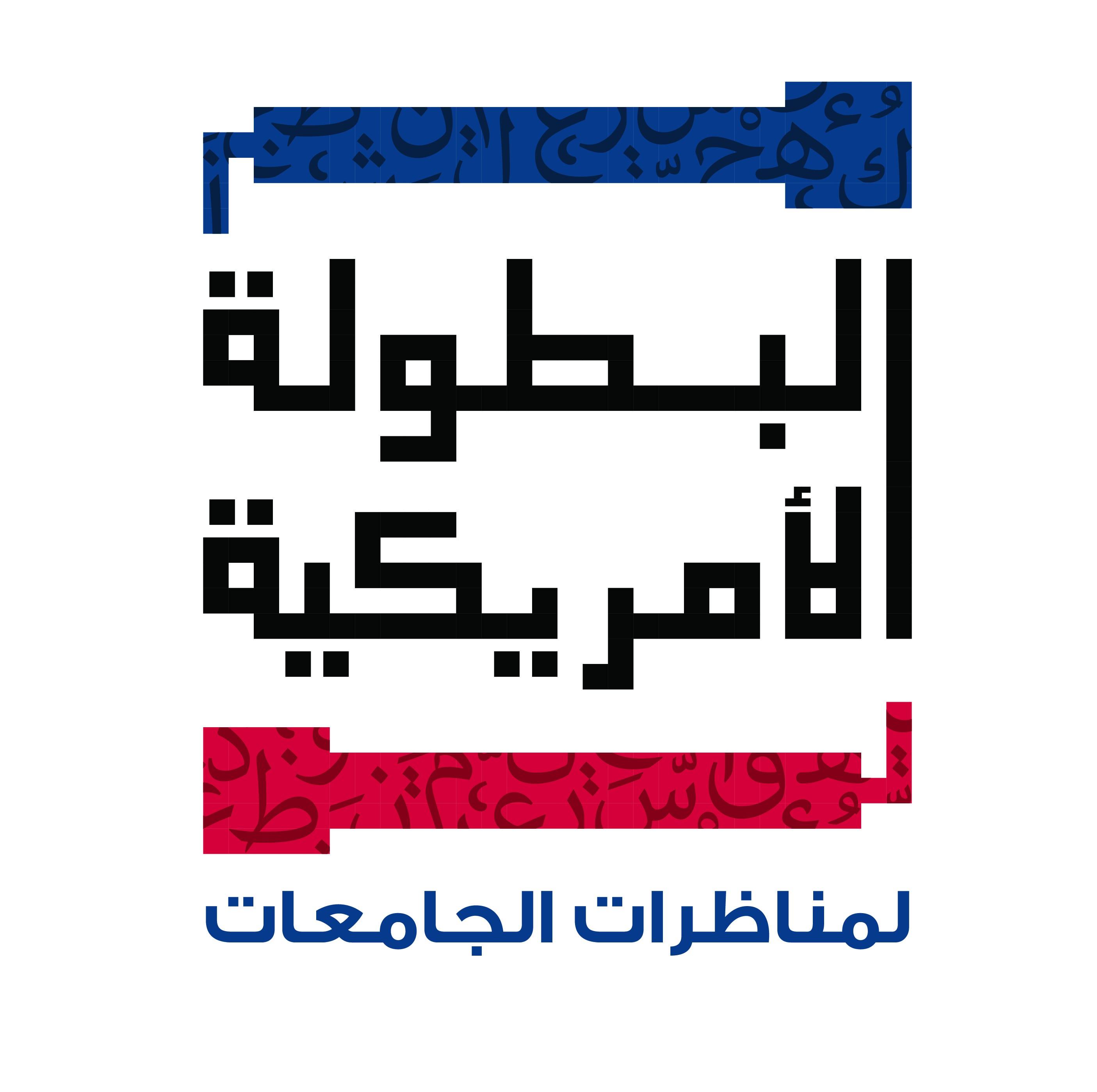 مركز مناظرات قطر يختتم البطولة الأمريكية الأولى في هارفارد