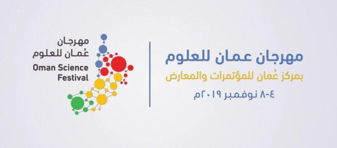 الرابع من نوفمبر.. انطلاق مهرجان عُمان للعلوم بمشاركة 60 مؤسسة