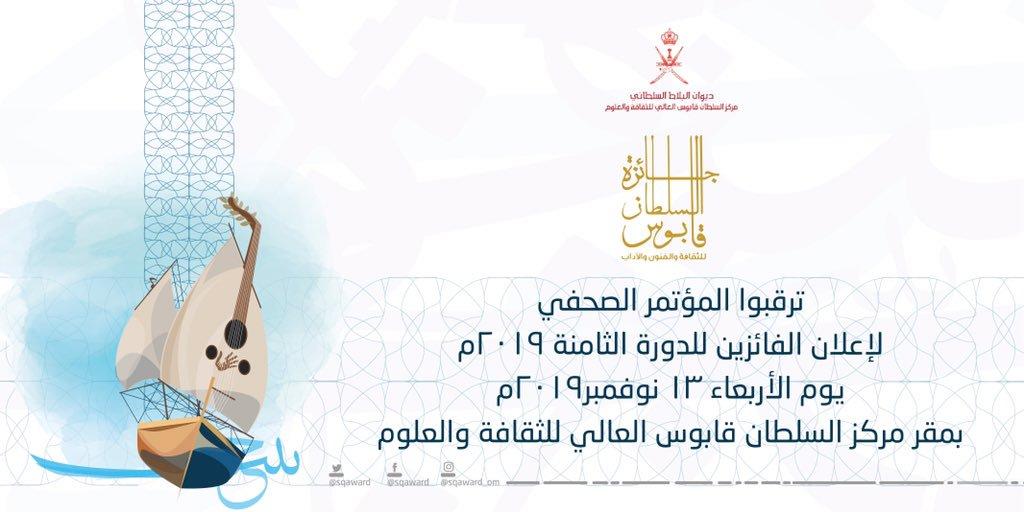 غدًا.. الإعلان عن الفائزين بجائزة السلطان قابوس للثقافة والفنون في دورتها الـ8