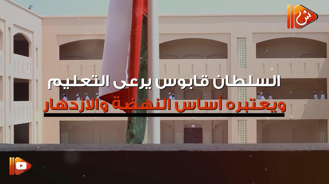 فيديو جراف.. جلالة السلطان يرعى التعليم ويعتبره أساس النهضة والازدهار