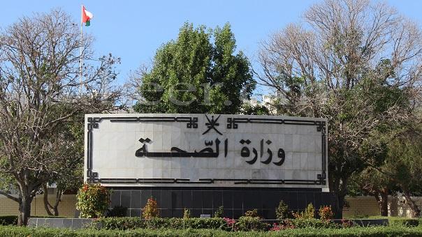 ديسمبر القادم .. السلطنة تستضيف فعاليات المؤتمر العالمي للعظام