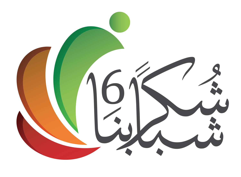 """اللجنة الوطنية للشباب تحتفي بالشباب في نسختها الـ6 ضمن مشروع """"شكرا شبابنا"""""""