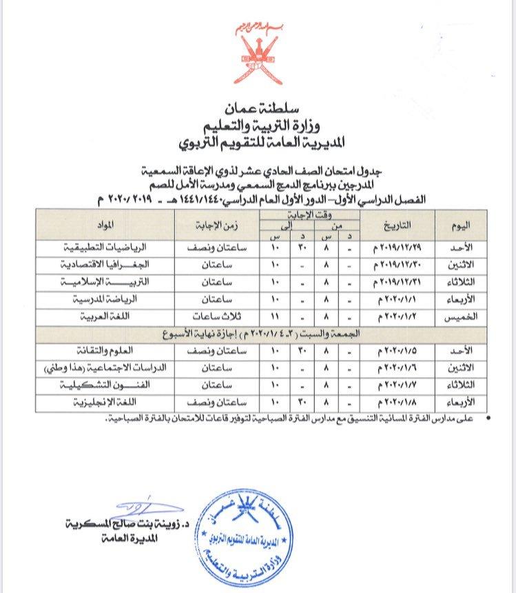 وزارة التربية تعلن عن جداول امتحانات الصفوف (5-11)