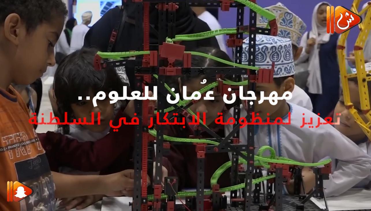 """فيديو جراف.. """"مهرجان عُمان للعلوم"""".. تعزيز لمنظومة الابتكار في السلطنة"""