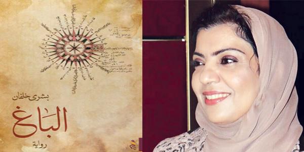 روائية عمانية تشارك في ندوة عن التاريخ في معرض الشارقة الدولي للكتاب