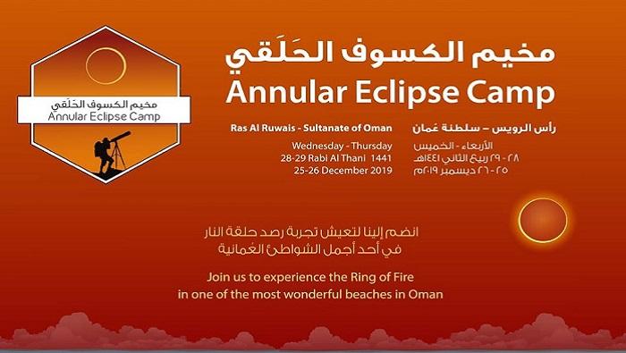 Oman to promote scientific tourism through solar eclipse