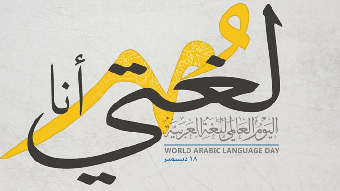 Arabic Language Day observed in Oman