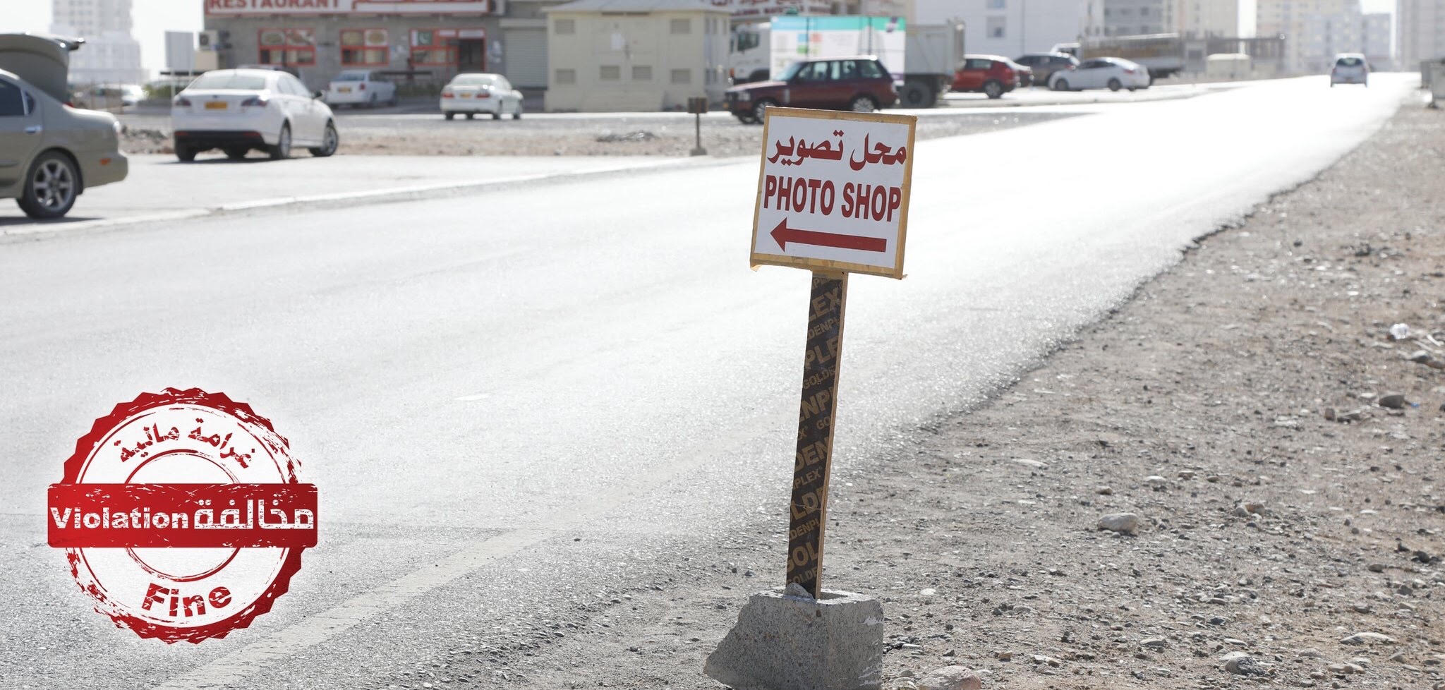 Companies must abide by advertising rules: Muscat Municipality