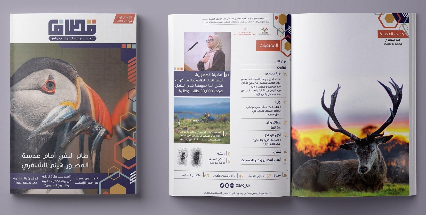 """المجلس الطلابي العماني يصدر مجلته السنوية """"قطاف"""""""