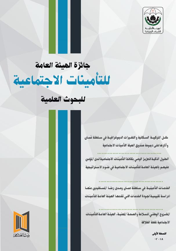 التأمينات الاجتماعية تصدر كتاب جائزة الهيئة للبحوث العلمية