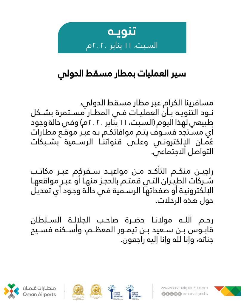 مطارات عمان : العمليات في المطار مستمرة بشكل طبيعي لهذا اليوم السبت 11 يناير 2020