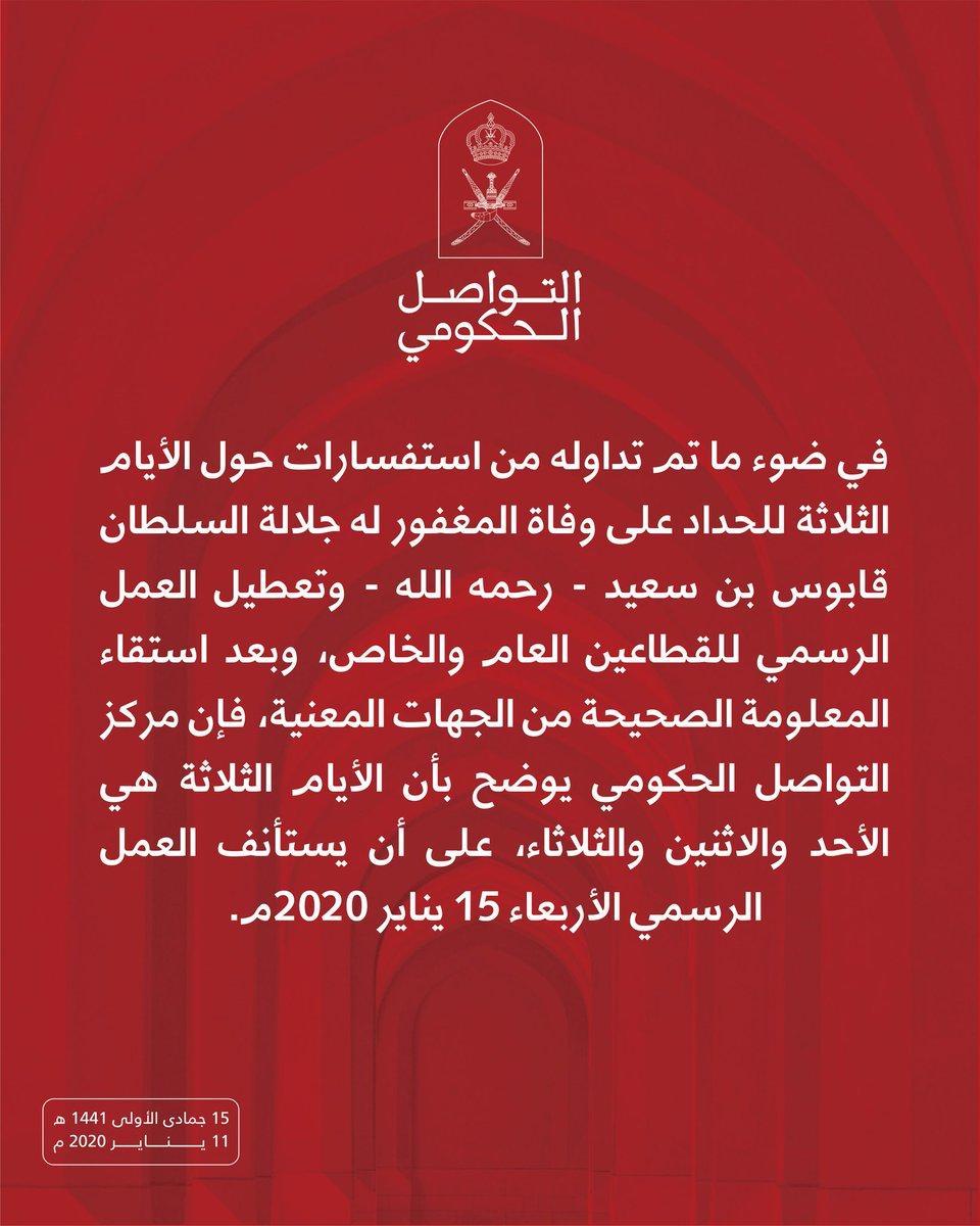تعطيل العمل في القطاعين لمدة 3 أيام و يستأنف العمل الرسمي الأربعاء 15 يناير