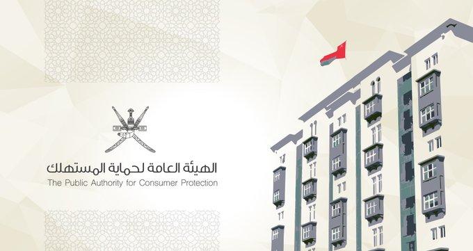 Company in Oman closed, fine imposed for failure of service