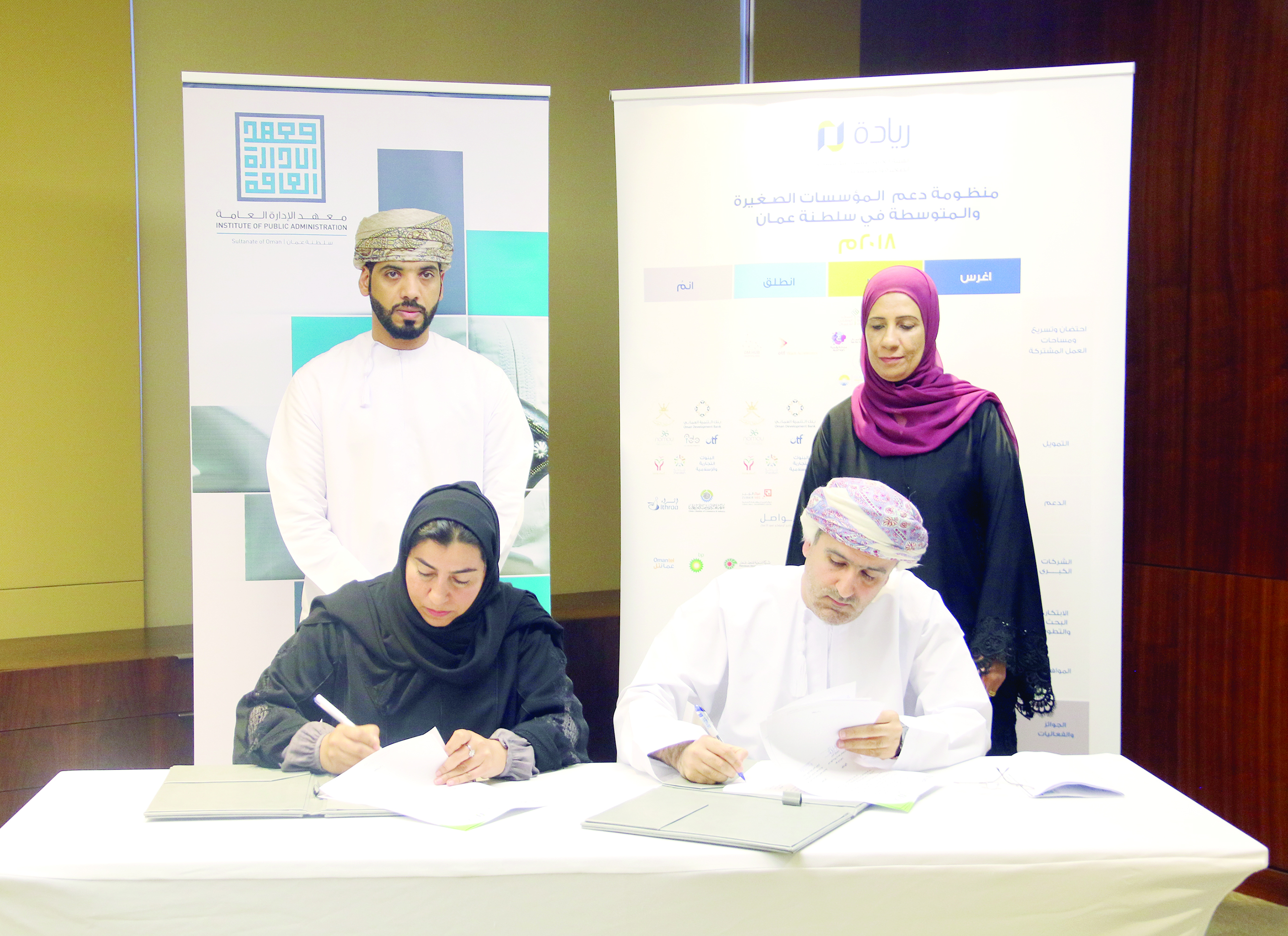 برنامج تدريبي لموظفي القطاع الحكومي لدعم وتعزيز ريادة الأعمال