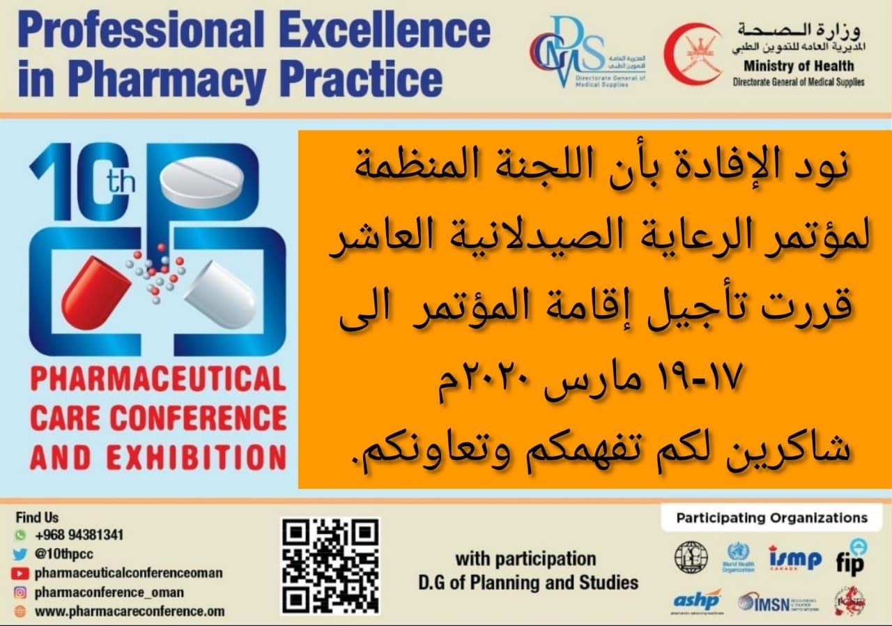 """""""الصحة"""" تعلن عن  تأجيل المؤتمر العاشر للرعاية الصيدلانية  إلى 17-19 مارس"""