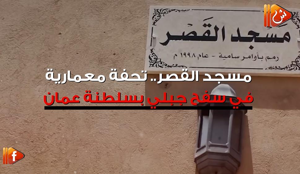 """بالفيديو .. شاهد """"مسجد القصر"""" أقدم المساجد التاريخية في السلطنة"""