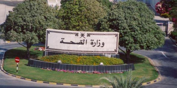 الصحة:إجراءات توظيف خريجي كلية عمان للعلوم الصحية تسير حسب النظام المتبع