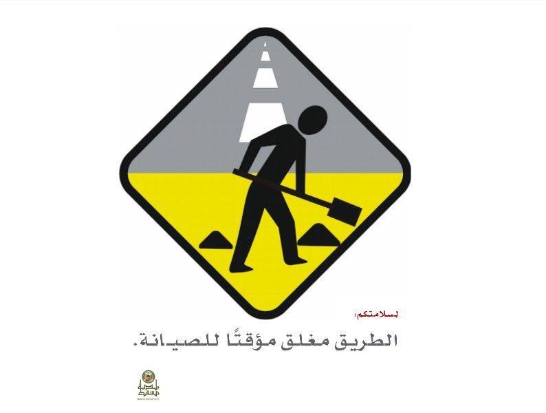 بلدية مسقط تغلق المسار البطئ بشارع الجامعة اليوم