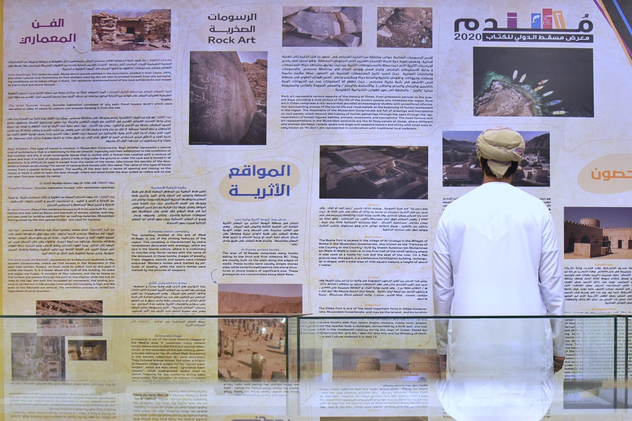 """بالصور.. تعرف على """"هوية مسندم"""" من خلال معرض مسقط الدولي للكتاب"""