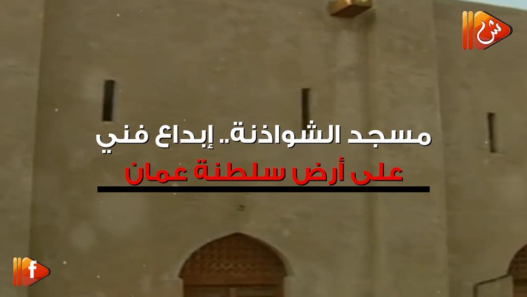 """فيديو .. شاهد """"مسجد الشواذنة"""" التاريخي.. إبداع فني على أرض السلطنة"""