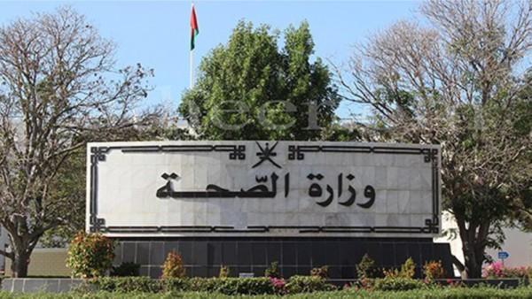 Oman's Health Ministry issues clarification on quarantine