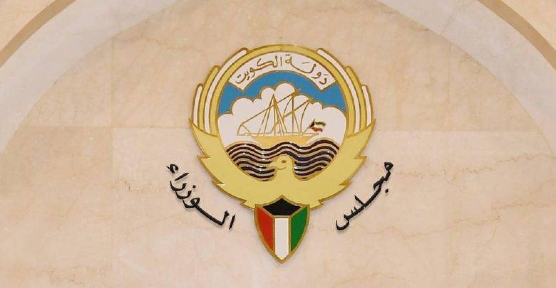 الكويت تعلن عن إجازة رسمية