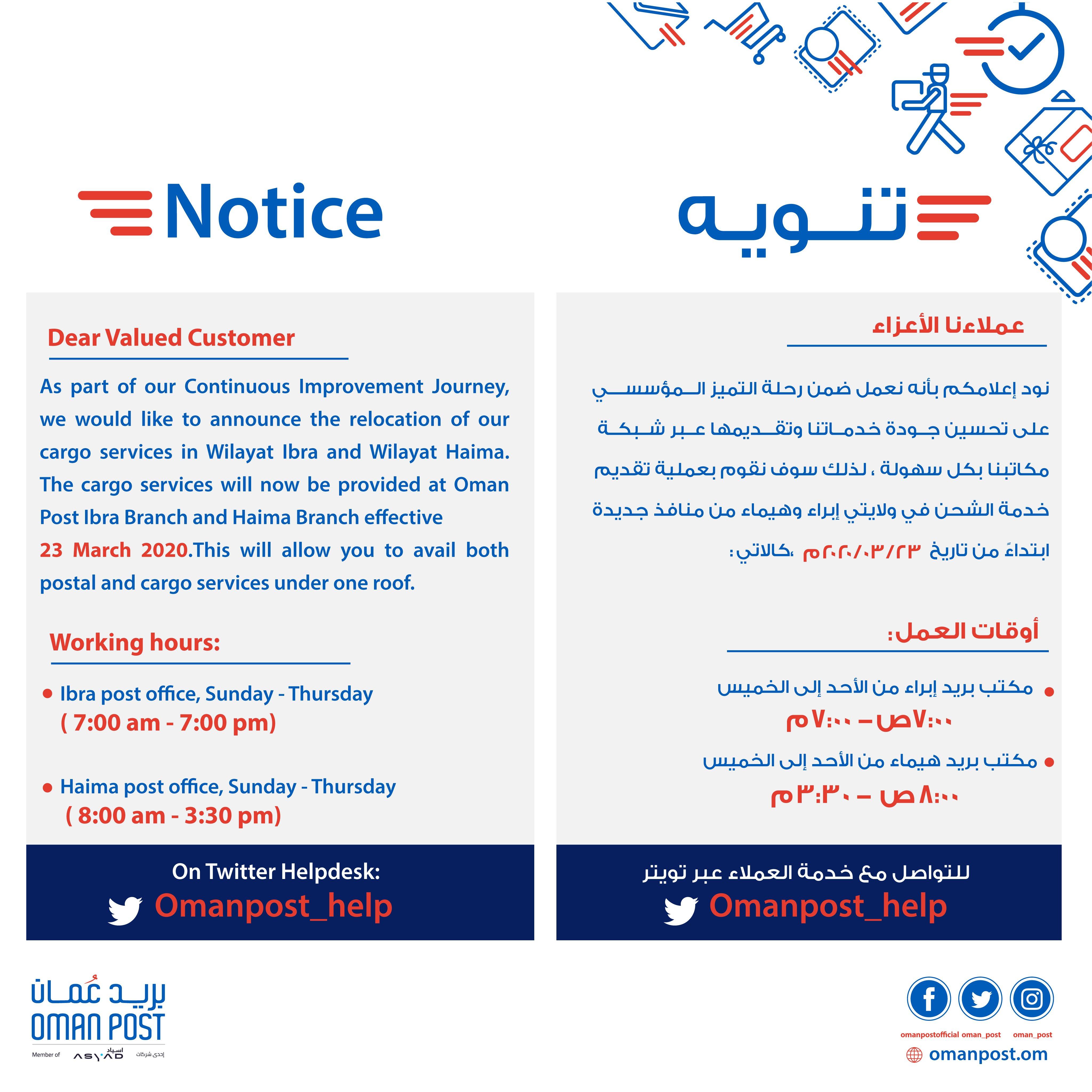 بريد عمان تعلن عن تقديم منافذ جديدة للشحن