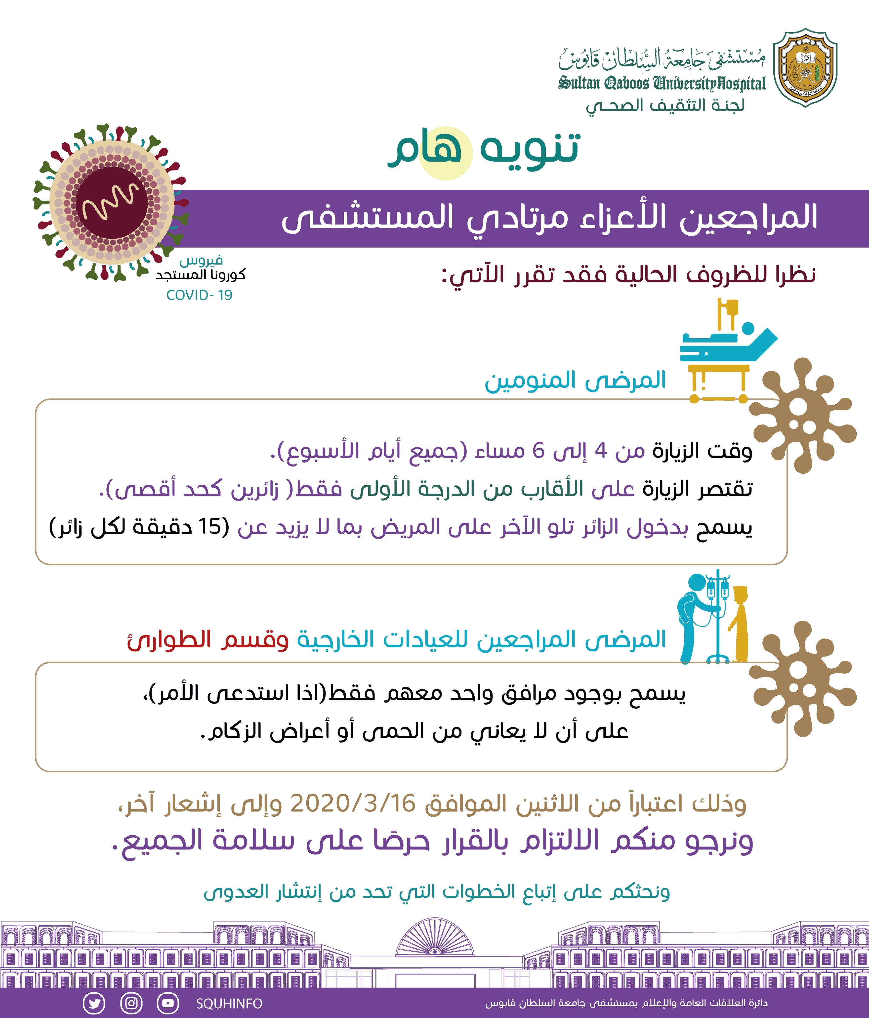 مستشفى جامعة السلطان يوضح مواعيد الزيارة في الظروف الحالية