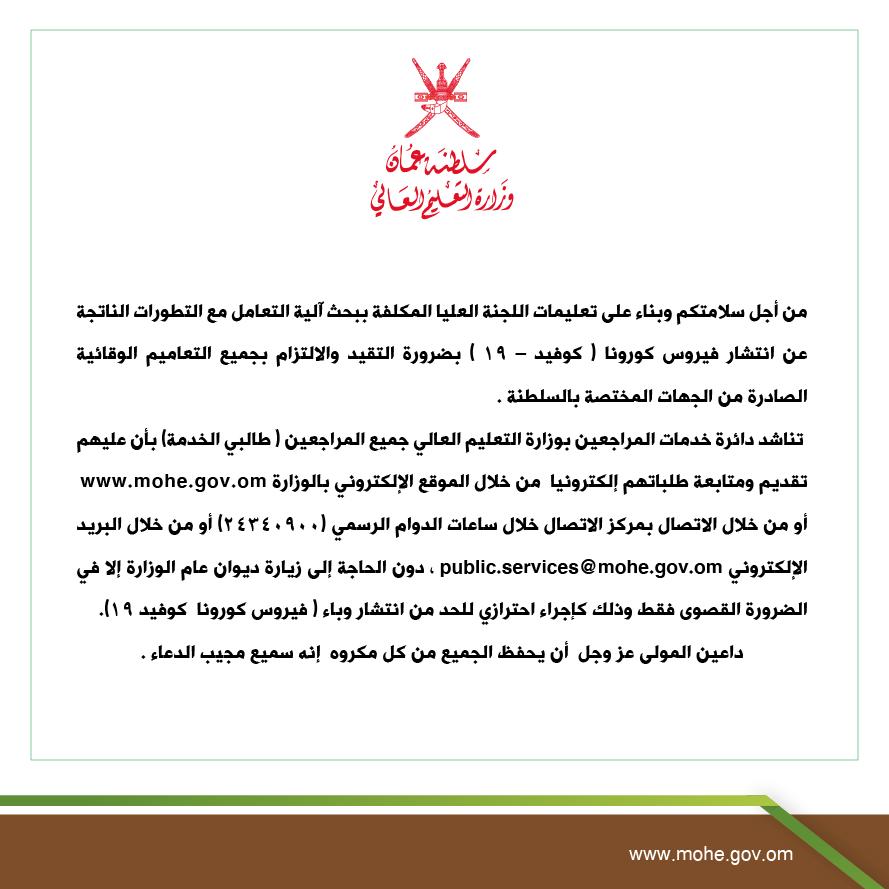 وزارة التعليم العالي تناشد المراجعين بالتواصل معها إلكترونيا