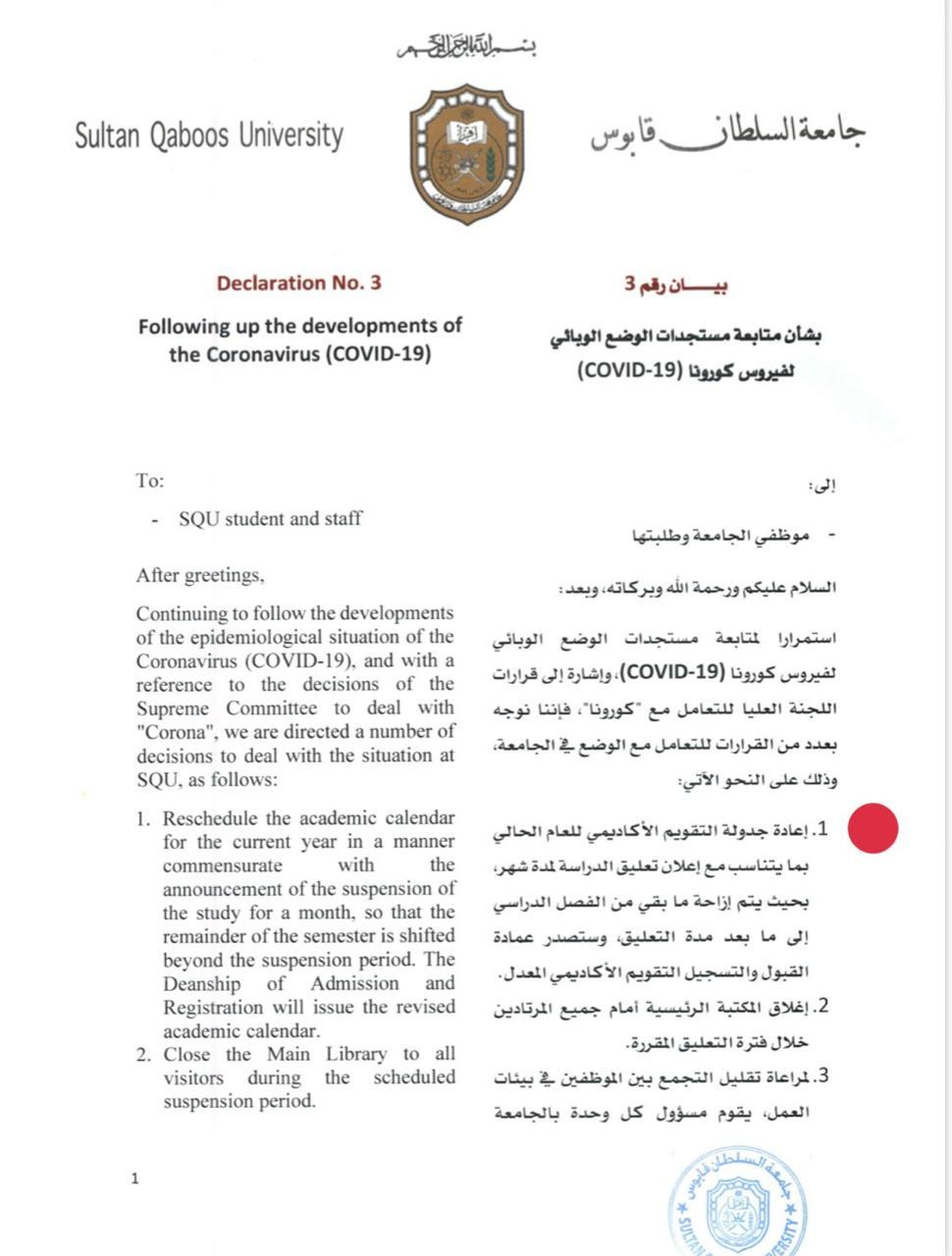 جامعة السلطان تصدر بيان بشأن آلية الدراسة بعد التعليق
