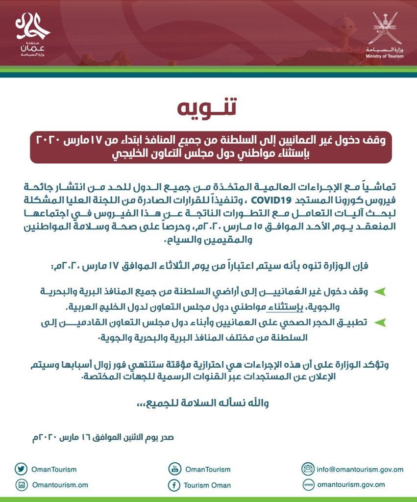 وقف دخول غير العمانيين إلى السلطنة باستثناء مواطني دول مجلس التعاون