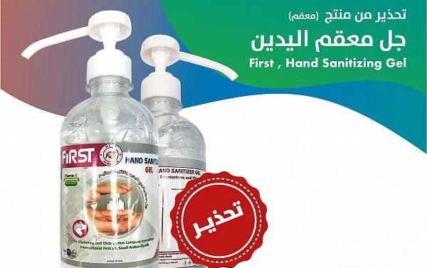 Ministry of Health suspends two hand sanitiser brands from market