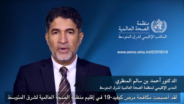 """بالفيديو.. بيان الدكتور أحمد المنظري بشأن """"كورونا"""""""