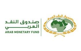 صندوق النقد العربي:السياسات التحفيزية للسلطنة تحد من أثر كورونا على الاقتصاد العماني