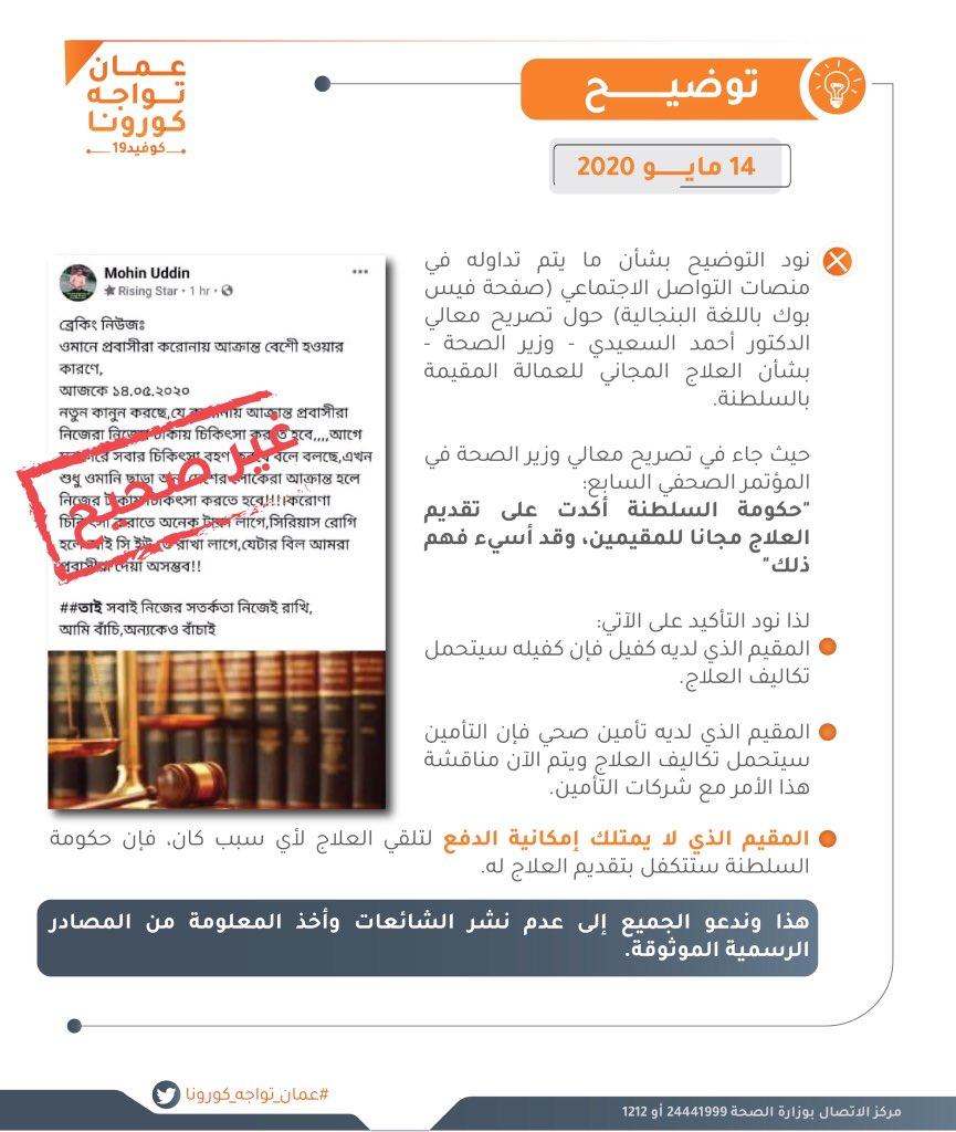 """""""عمان تواجه كورونا"""" توضح بشأن العلاج المجاني للعمالة المقيمة بالسلطنة"""