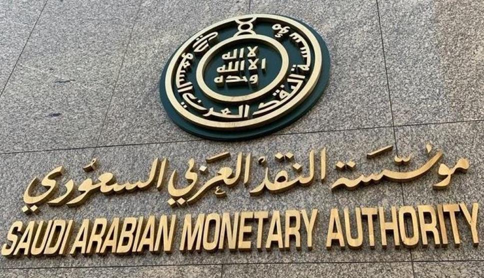 المركزي السعودي يؤكد استمرار ربط الريال بالدولار الأمريكي