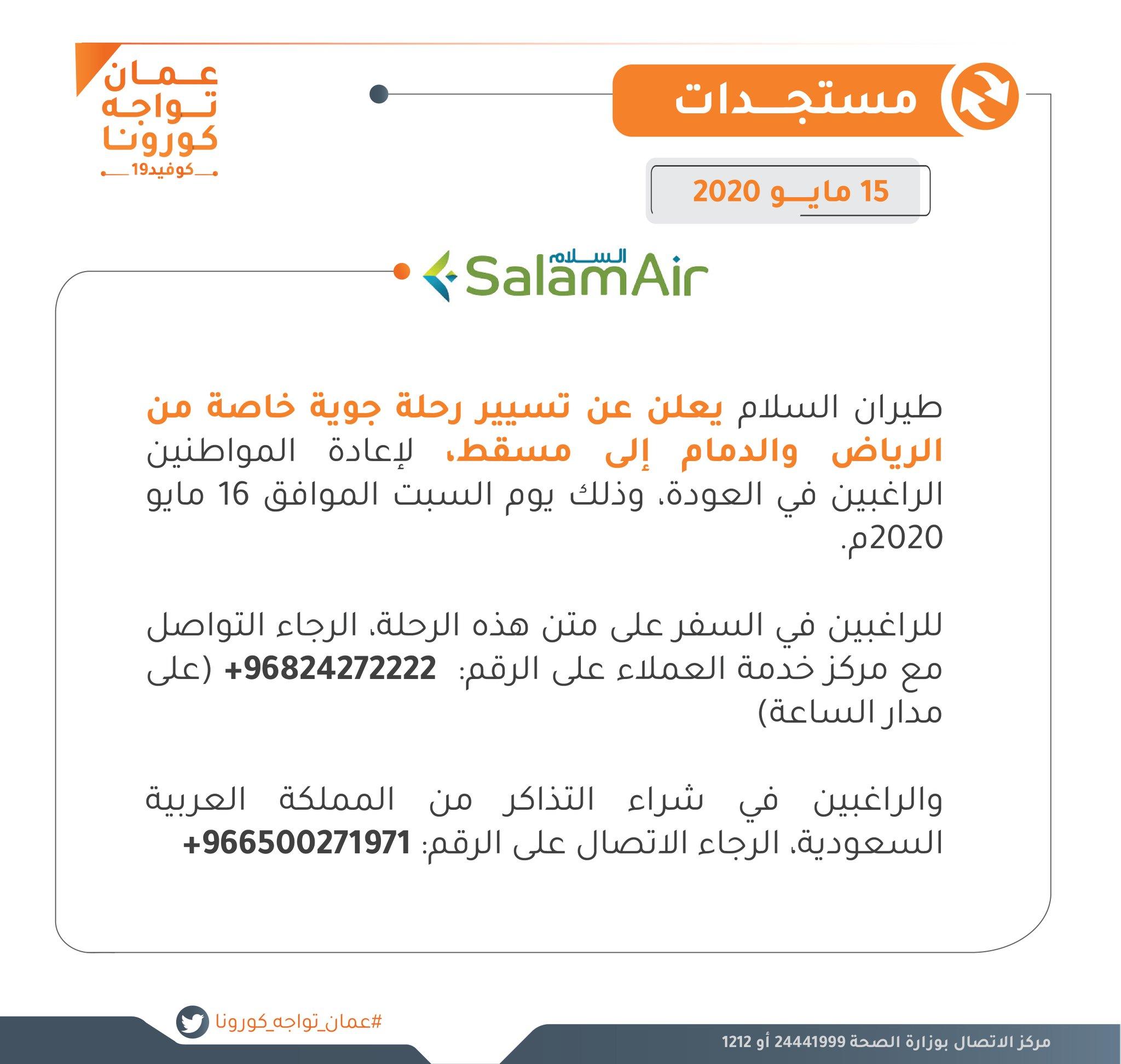 غدا..تسيير رحلة خاصة من الرياض والدمام إلى مسقط لإعادة المواطنين