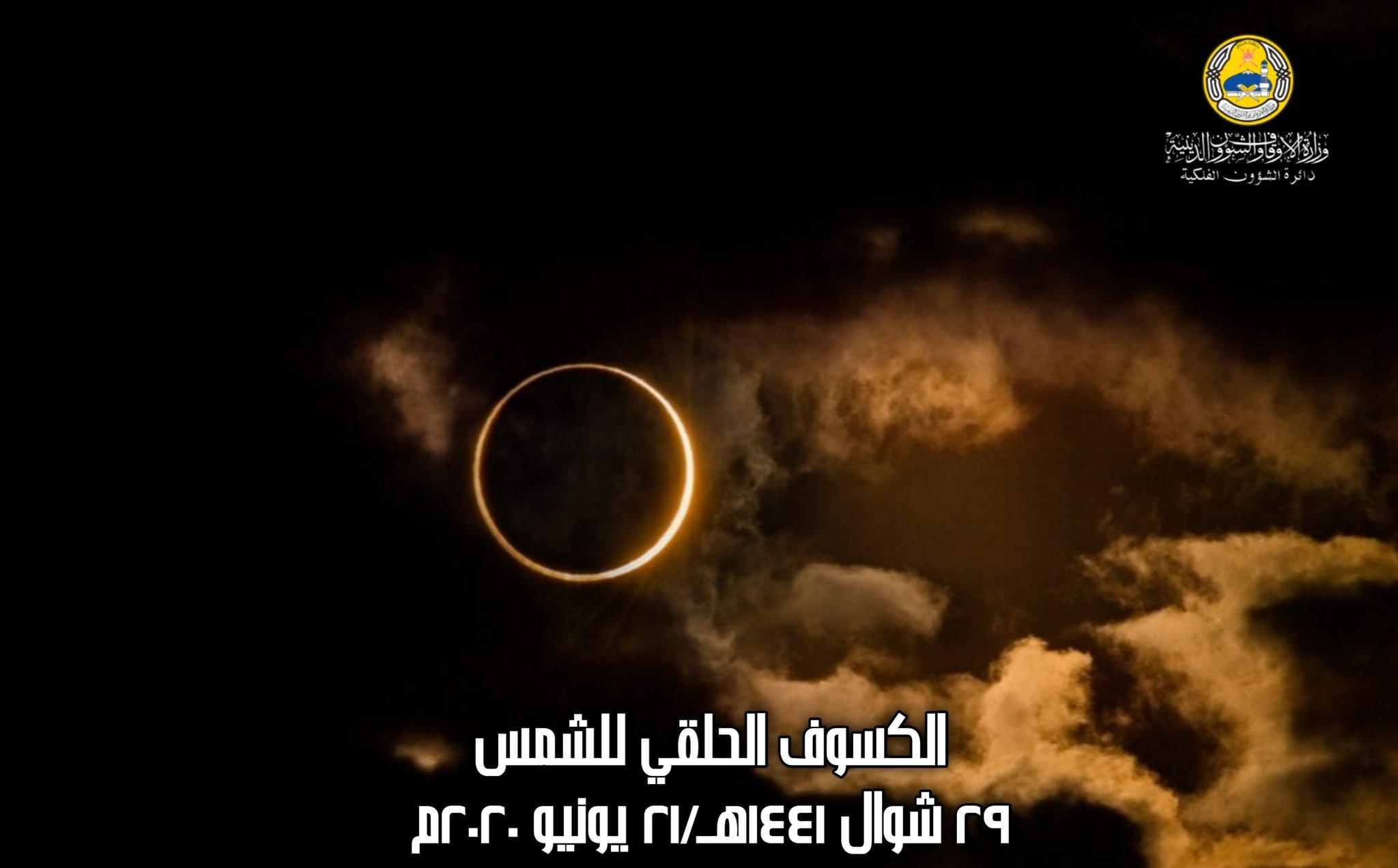 لن يتكرر إلا في عام 2103.. السلطنة تترقب حدث فلكي نادر يوم 21 يونيو الجاري