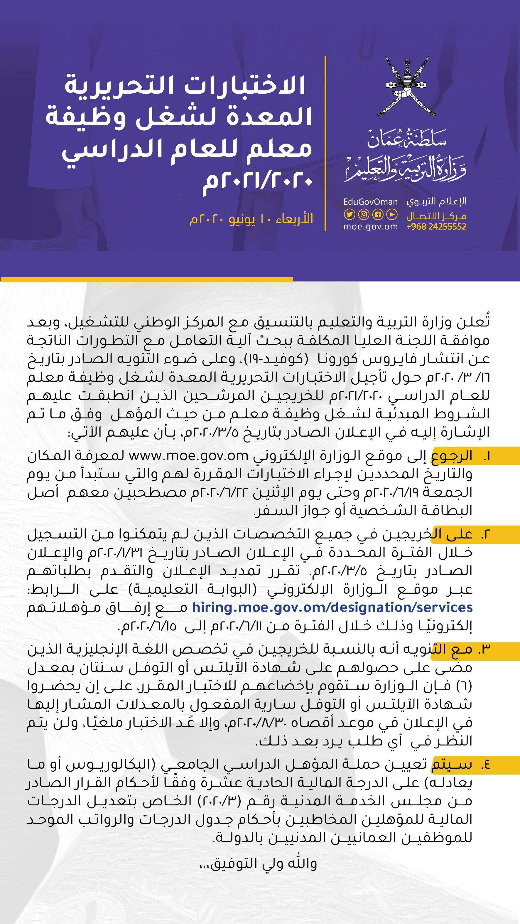 الإعلان عن مواعيد الاختبارات التحريرية المعدة لشغل وظيفة معلم