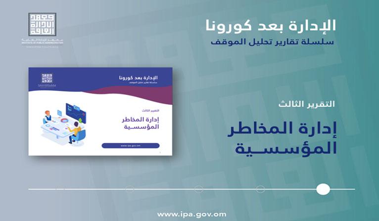 معهد الإدارة العامة يطلق تقريره الثالث