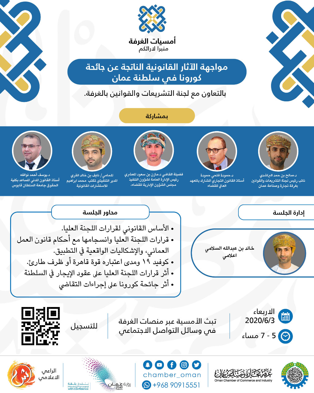"""الغرفة تنظم أمسية """"مواجهة الآثار القانونية الناتجة عن جائحة كورونا في سلطنة عمان"""""""