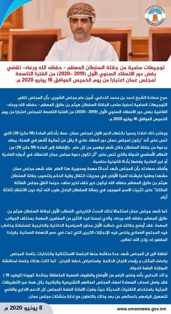 بتوجيهات سامية.. فض دور الانعقاد السنوي الأول لمجلس عمان