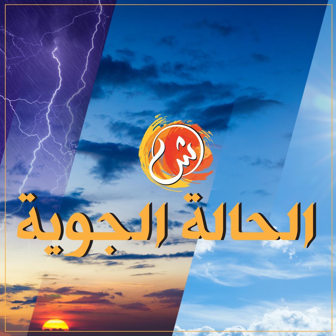 الطقس..استمرار تأثير الحالة الجوية على بحر العرب
