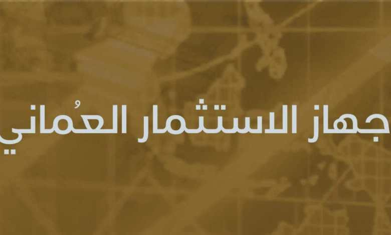 جهاز الاستثمار العماني يحث على تنويع المشاريع وتوزيعها في مختلف محافظات السلطنة