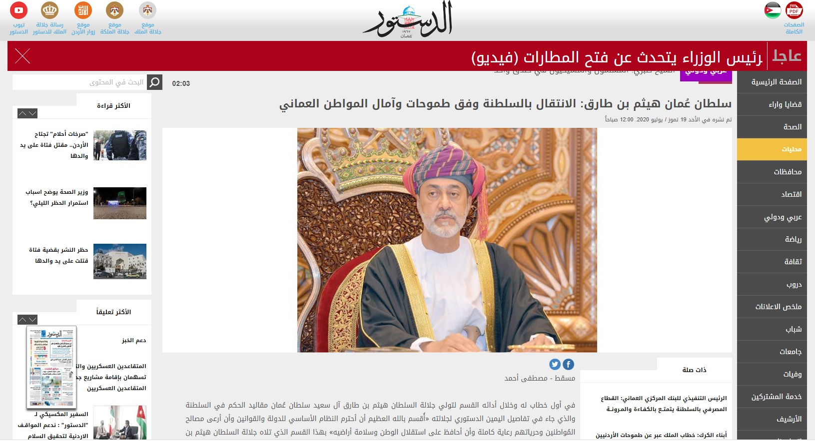Unprecedented developments in Oman since HM Sultan Haitham's accession to power: Al Dastoor Daily