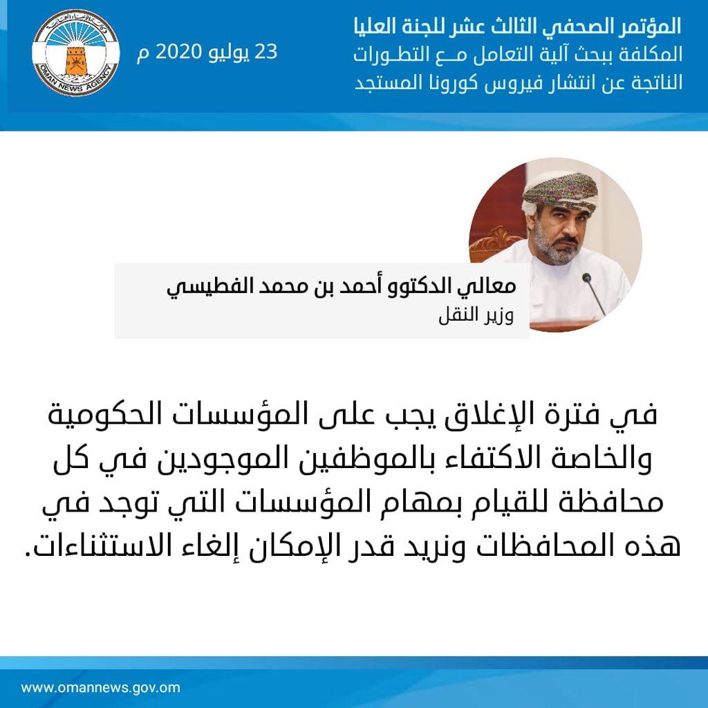 """وزير النقل: """"فترة الإغلاق"""".. يجب على المؤسسات الإكتفاء بالموظفين المتواجدين في كل المحافظة"""