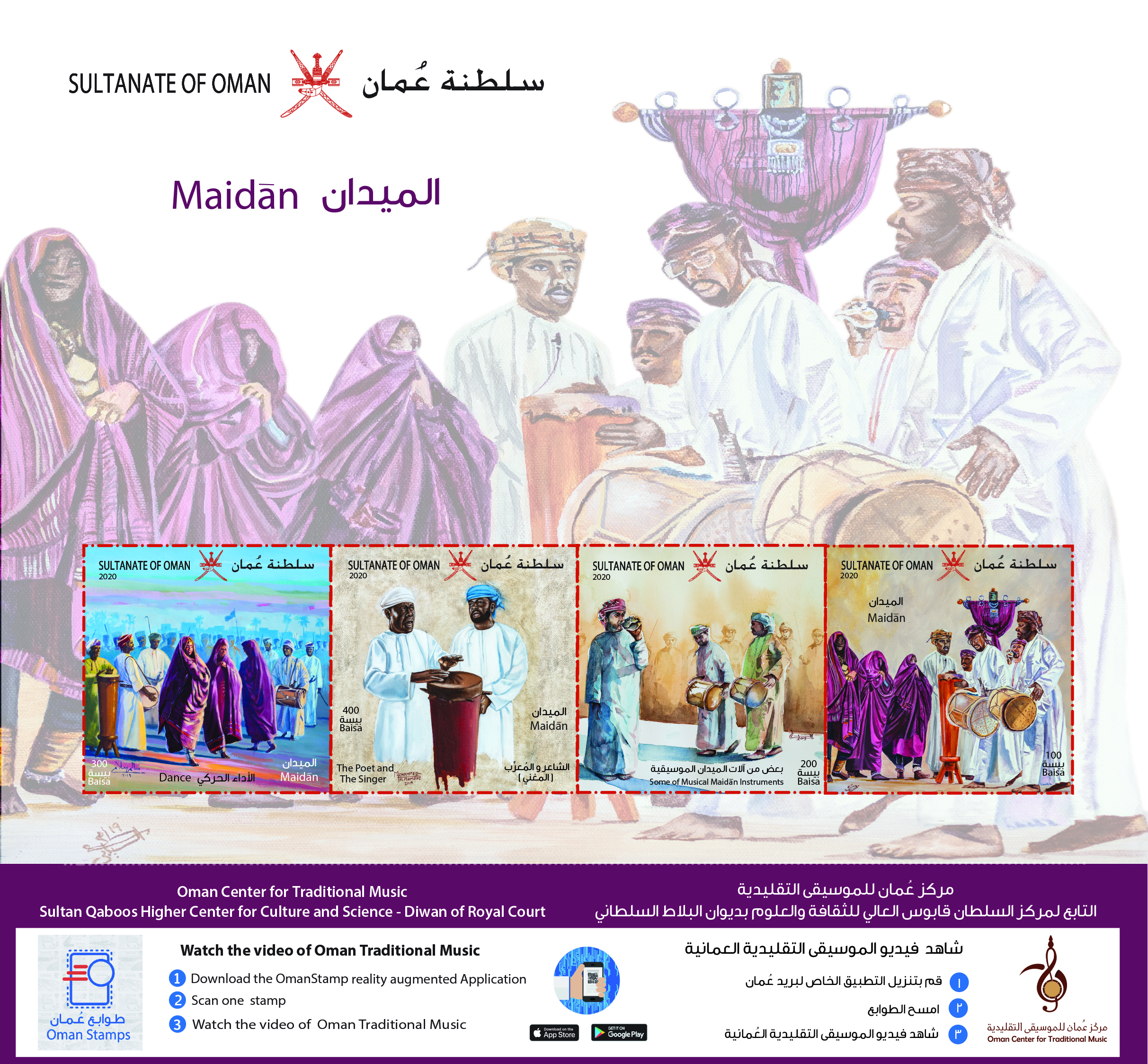 Oman Post launches 4 new stamps on Oman's timeless musical heritage