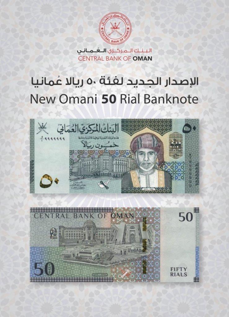 الإصدار الجديد لفئة الـ50 ريالا